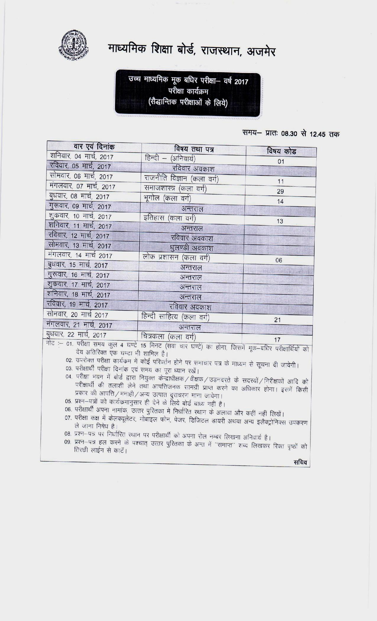 Time Table of 12th board 2019 commerce school pdf Download