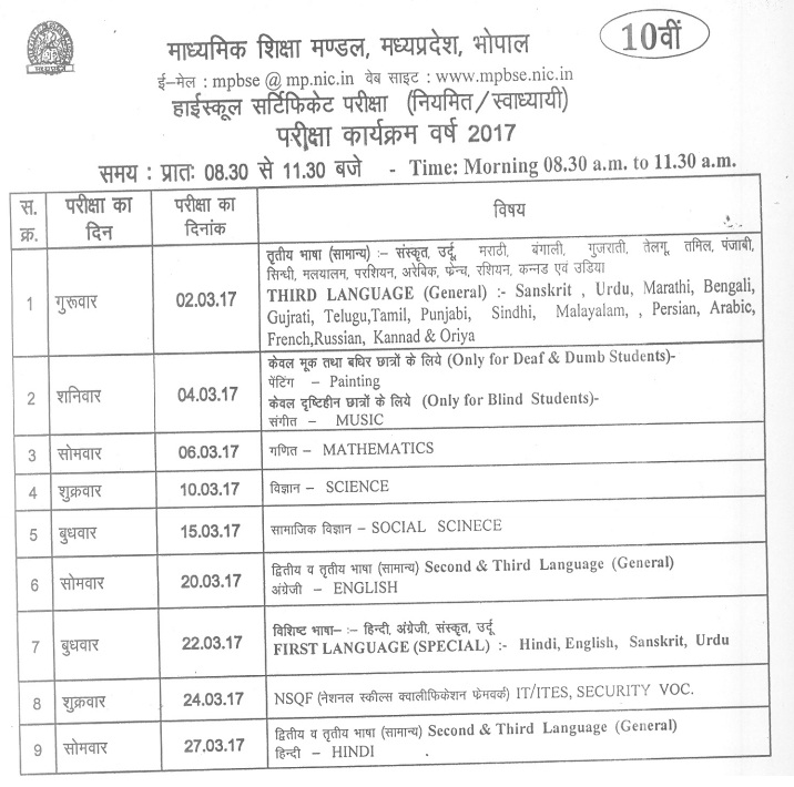MP Board 10th Class Time Table:
