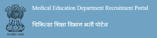 DME Rajasthan Recruitment