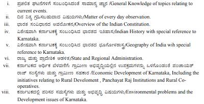 KPSC Paper 2