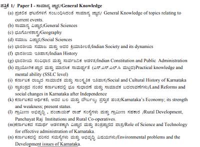 KPSC Paper I