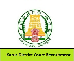Karur District Court Recruitment