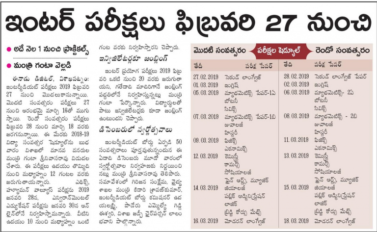 AP Inter 2nd Year Time Table