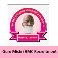 Guru Mishri HMC Recruitment