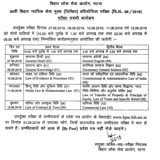 BPSC Civil Judge Mains Exam Info